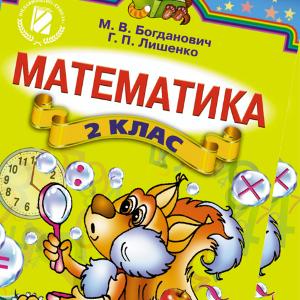 ГДЗ Математика 2 класс Богданович Лишенко відповіді онлайн