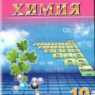 Химия 10 класс Шиманович Василевская 2016