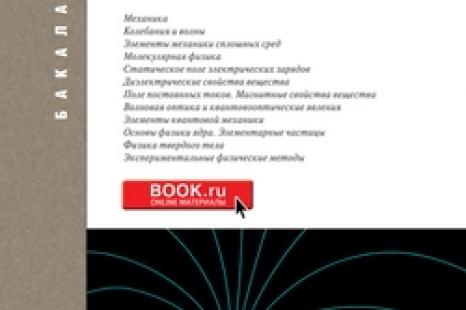 Общая физика Воробьёв 2016
