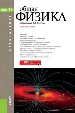 Учебник Общая физика Воробьёв скачать