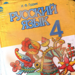 ГДЗ Русский язык 4 класс Гудзик конспекты уроков