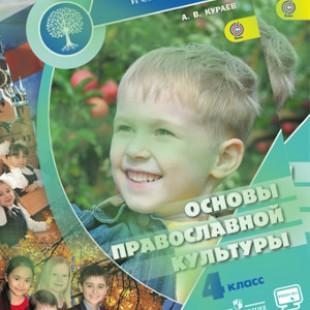 Основы православной культуры 4 класс Кураев