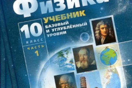 Физика 10 класс Генденштейн Дик 2016