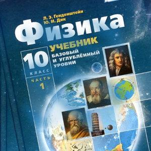 Учебник Физика 10 класс Генденштейн скачать