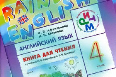 Английский язык 4 класс Книга для чтения Афанасьева 2016