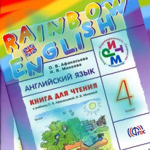 Учебник Английский язык 4 класс Книга для чтения Афанасьева читать онлайн