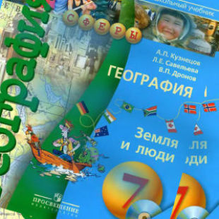 География 7 класс Кузнецов