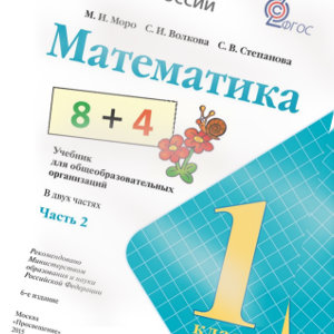 Учебник Математика 1 класс Моро 1 часть скачать