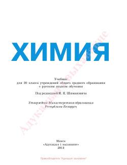 Химия 10 класс Шиманович