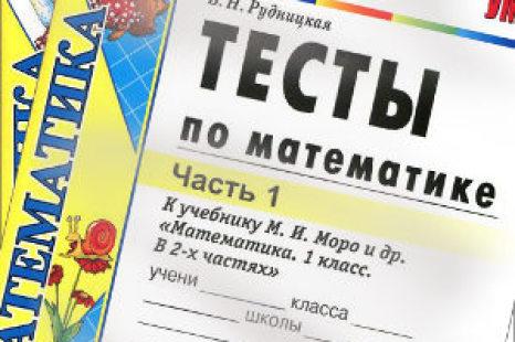 Тесты по математике 1 класс Рудницкая 2016