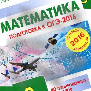 Новая подготовка к ОГЭ по математике для вас
