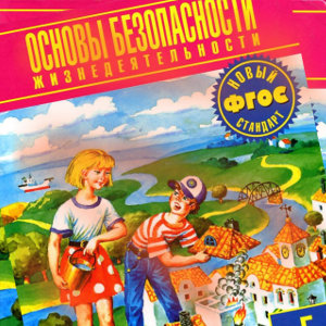 ОБЖ 5 класс Фролов читать онлайн