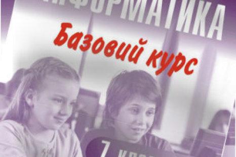 Інформатика 7 клас Пилипчук