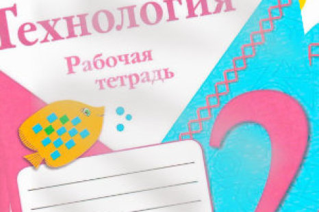 Технология 2 класс Рабочая тетрадь Лутцева 2016