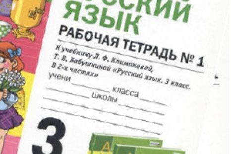Русский язык Рабочая тетрадь 3 класс Тихомирова