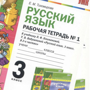 Книжку Русский язык Рабочая тетрадь 3 класс Тихомирова скачать