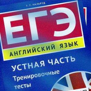 Тренировочные тесты ЕГЭ Английский язык Мильруд 2016 скачать