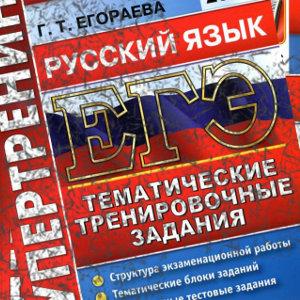 Егораева супертренинг