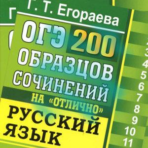 Русский язык ОГЭ-2017 Егораева