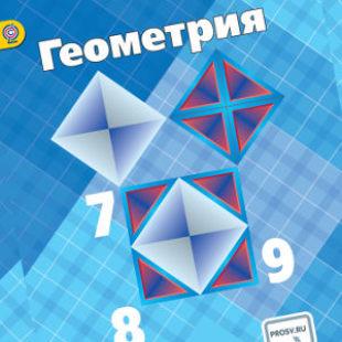 Читать Геометрия 7-9 класс Атанасян Бутузов