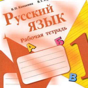 Русский язык 1 класс Рабочая тетрадь Канакина