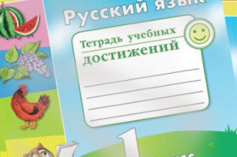 Русский язык 1 класс Тетрадь учебных достижений Михайлова