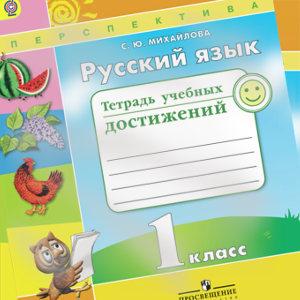 Книжку Русский язык 1 класс Тетрадь учебных достижений Михайлова скачать
