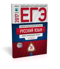 ЕГЭ-2017. Русский язык. 36 вариантов. Типовые экзаменационные варианты