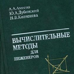 Книжку Вычислительные методы Амосов скачать