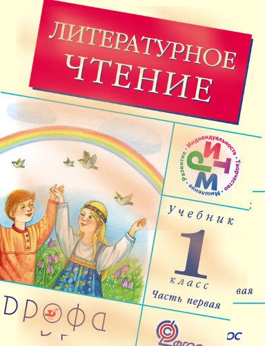 Литературное чтение 1 класс Грехнева читать онлайн