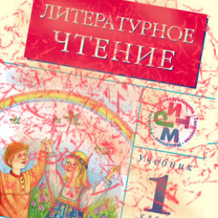 Литературное чтение 1 класс Грехнева