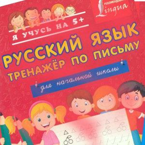 Русский язык Тренажёр по письму