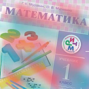 ГДЗ математика Муравина