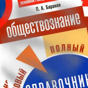 справочник для подготовки к ОГЭ 9 класс Баранов