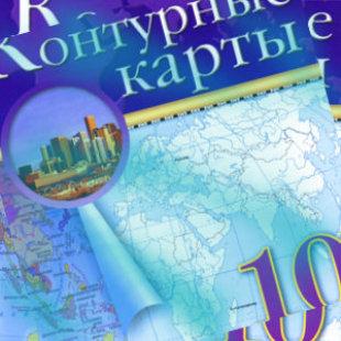 География 10 класс Контурные карты