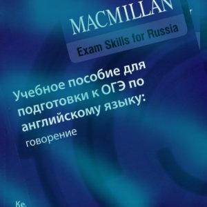 ОГЭ Английский язык, Macmillan, Кейт Пикеринг
