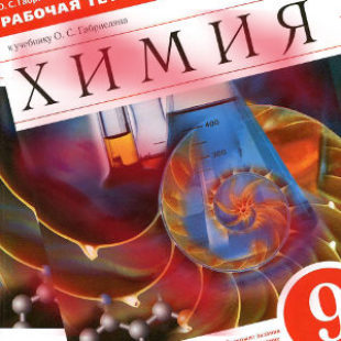Химия 9 класс Рабочая тетрадь Габриелян 2016