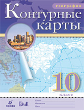 Контурные карты. География. 10 класс