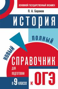 ОГЭ. История. Новый полный справочник для подготовки к основному государственному экзамену в 9 классе