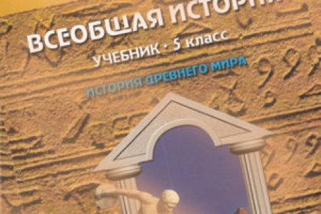 История 5 класс Данилов