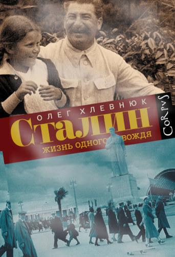 Сталин Жизнь одного вождя Хлевнюк читать онлайн