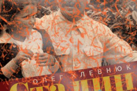 Сталин Жизнь одного вождя Хлевнюк