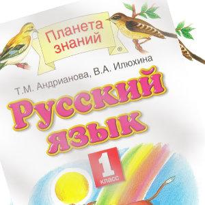 Русский язык Андрианова 1 класс