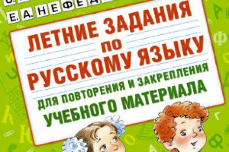 Летние задания по русскому языку Узорова 1 класс