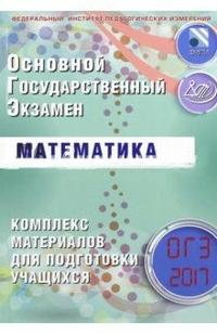 ОГЭ 2017. Математика. Комплекс материалов для подготовки учащихся