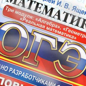 Ященко подготовка к ОГЭ 2017 по математике