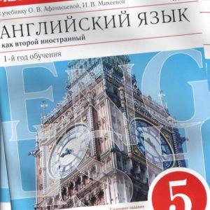 Английский язык как второй иностранный 5 класс Рабочая тетрадь Афанасьева Михеева