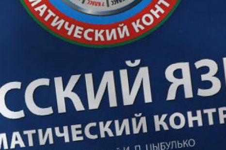 Русский язык Тематический контроль 5 класс Цыбулько