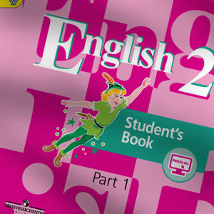 Скачать учебник Английский язык 2 класс Кузовлев 2017