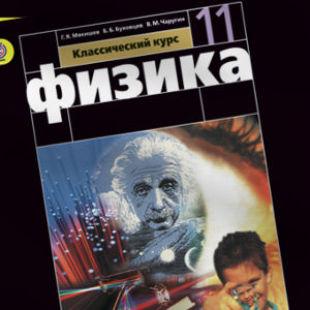 Скачать учебник физика 11 класс Мякишев 2017 + ответы